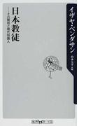 日本教徒 その開祖と現代知識人 (角川oneテーマ21)(角川oneテーマ21)