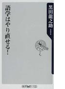 語学はやり直せる! (角川oneテーマ21)(角川oneテーマ21)