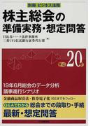 株主総会の準備実務・想定問答 平成20年 (別冊ビジネス法務)
