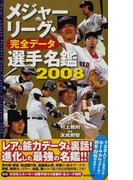 メジャーリーグ・完全データ選手名鑑 2008