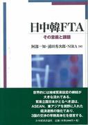 日中韓FTA その意義と課題