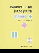 薬剤識別コード事典 平成20年改訂版