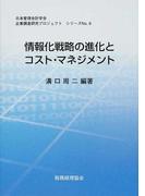 情報化戦略の進化とコスト・マネジメント 情報システム専門委員会論文集 (日本管理会計学会企業調査研究プロジェクトシリーズ)