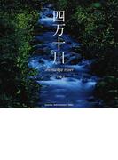 四万十川 (SEISEISHA PHOTOGRAPHIC SERIES)