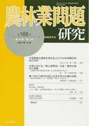 農林業問題研究 第168号(2007年12月)