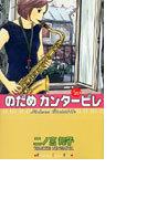 のだめカンタービレ 20 (講談社コミックスKiss)(KC KISS(コミックキス))