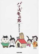 パソ犬モニ太 (BEAM COMIX)