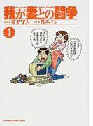 我が妻との闘争 1 (KADOKAWA CHARGE COMICS)