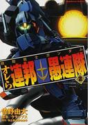 機動戦士ガンダム オレら連邦愚連隊 2 (角川コミックス・エース)(角川コミックス・エース)