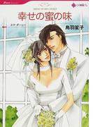 幸せの蜜の味 (HQ comics Pure Romance)(HQ comics)