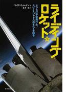 ライディング・ロケット ぶっとび宇宙飛行士、スペースシャトルのすべてを語る 下