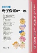 母子保健マニュアル 改訂6版