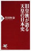 旧皇族が語る天皇の日本史 (PHP新書)(PHP新書)