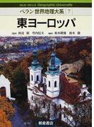 ベラン世界地理大系 7 東ヨーロッパ