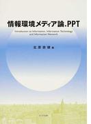 情報環境メディア論.PPT Introduction to Information,Information Technology and Information Network