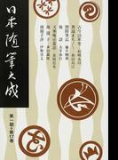日本随筆大成 新装版 オンデマンド版 第1期第17巻 古今沿革考
