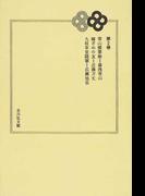 日本随筆大成 オンデマンド版 続2