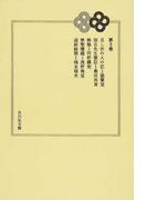 日本随筆大成 オンデマンド版 続3
