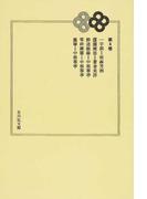 日本随筆大成 オンデマンド版 続4