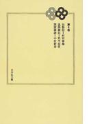 日本随筆大成 オンデマンド版 続6