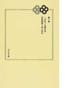 日本随筆大成 オンデマンド版 続7
