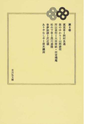 日本随筆大成 オンデマンド版 続8