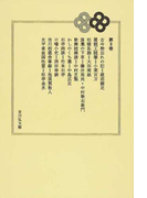 日本随筆大成 オンデマンド版 続9