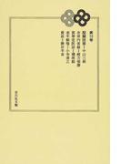 日本随筆大成 オンデマンド版 続10