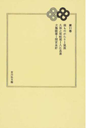 日本随筆大成 オンデマンド版 続11