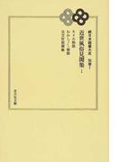 日本随筆大成 オンデマンド版 続 別巻1 近世風俗見聞集 1