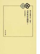 日本随筆大成 オンデマンド版 続 別巻2 近世風俗見聞集 2