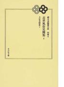 日本随筆大成 オンデマンド版 続 別巻4 近世風俗見聞集 4