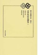 日本随筆大成 オンデマンド版 続 別巻5 近世風俗見聞集 5