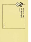 日本随筆大成 オンデマンド版 続 別巻7 近世風俗見聞集 7