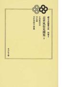 日本随筆大成 オンデマンド版 続 別巻8 近世風俗見聞集 8