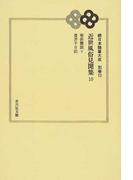 日本随筆大成 オンデマンド版 続 別巻10 近世風俗見聞集 10