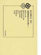 日本随筆大成 オンデマンド版 続 別巻11 民間風俗年中行事 上