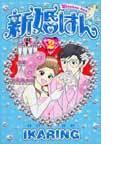 新婚はん(FEELコミックス) 2巻セット(フィールコミックス)