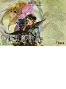 輪環の魔導師 2 旅の終わりの森 (電撃文庫)(電撃文庫)