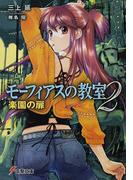 モーフィアスの教室 2 楽園の扉 (電撃文庫)(電撃文庫)