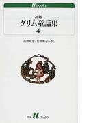 初版グリム童話集 4 (白水Uブックス 童話)(白水Uブックス)