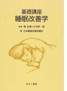 基礎講座睡眠改善学