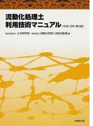 流動化処理土利用技術マニュアル 平成19年/第2版