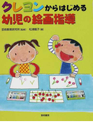 クレヨンからはじめる幼児の絵画指導 (保育のプロはじめの一歩シリーズ)