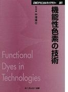 機能性色素の技術 普及版 (CMCテクニカルライブラリー)