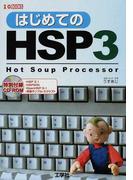 はじめてのHSP3 (I/O BOOKS)