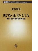 原発・正力・CIA 機密文書で読む昭和裏面史 (新潮新書)(新潮新書)