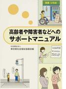 高齢者や障害者などへのサポートマニュアル