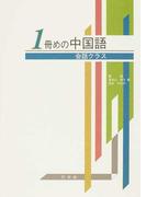 1冊めの中国語 会話クラス