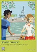 ボンヌ・シャンス! 楽しく上達フランス語